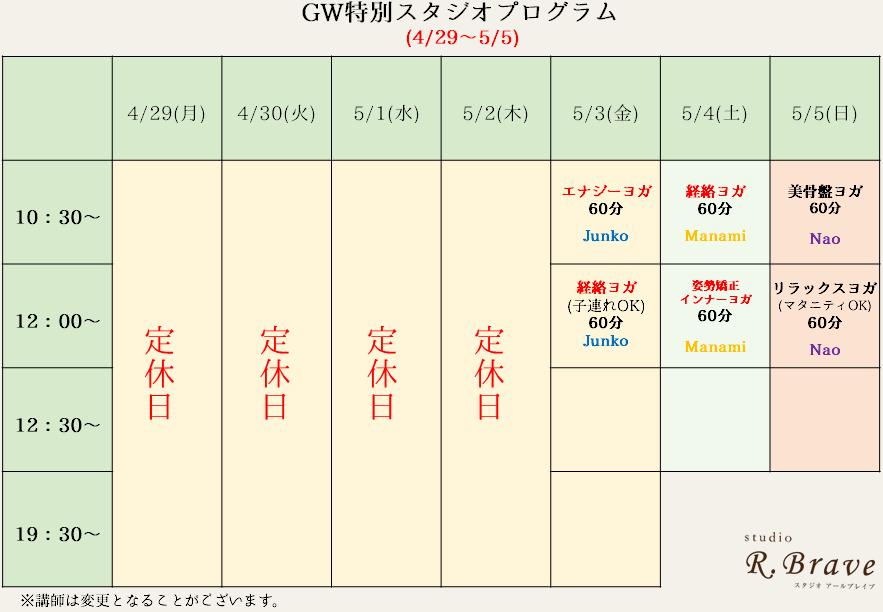 ★GWのスケジュール★