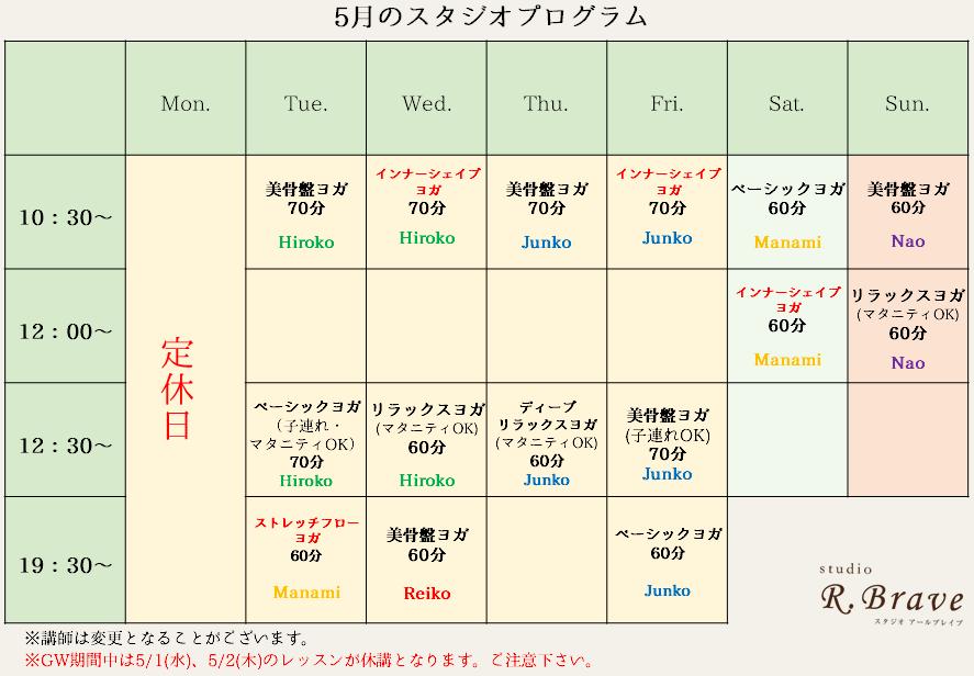 ★5月のスケジュール★