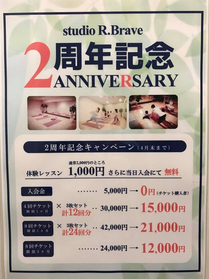 二周年キャンペーン!!!