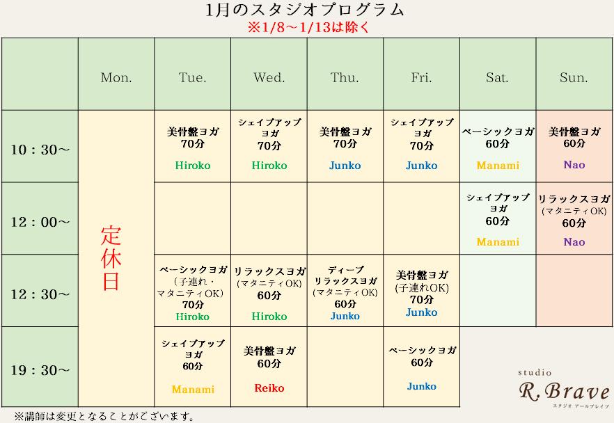 ★1月のスケジュール★
